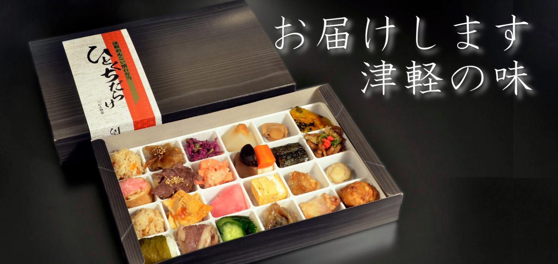 青森県五所川原市のお弁当屋さん つがる惣菜